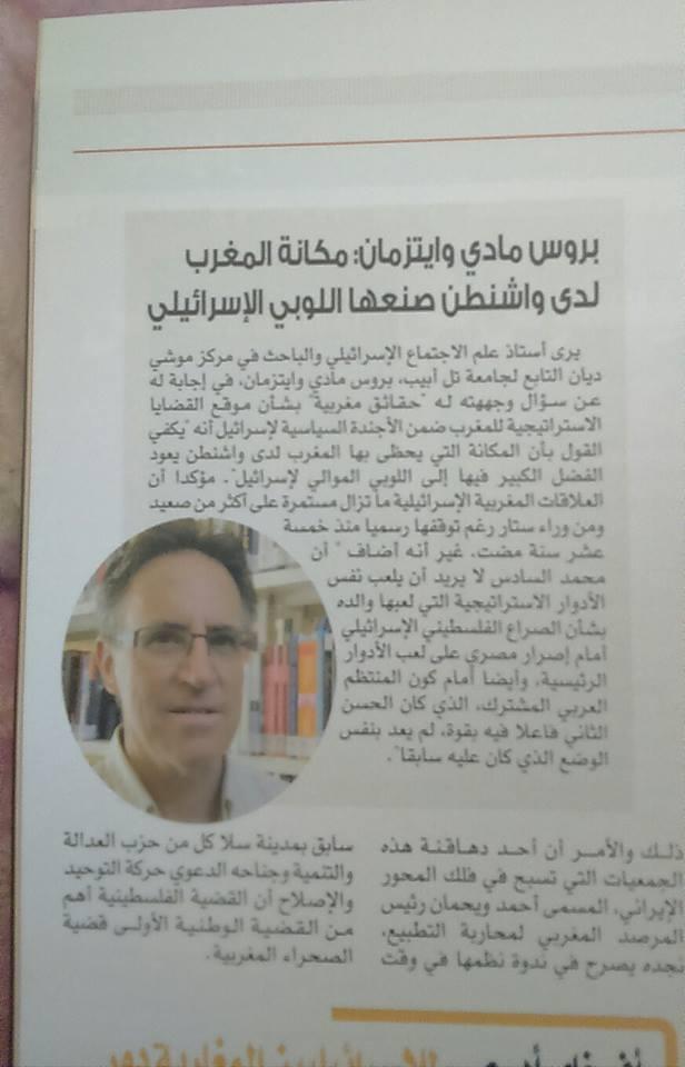 Prof. Bruce Maddy-Weitzman in Haqaiq Maghrabiyya
