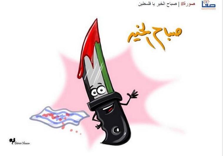 """Good Morning Palestine"", from Palestinian social media"