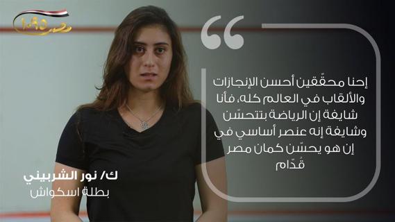 Egyptian squash champion Nour al-Sherbini