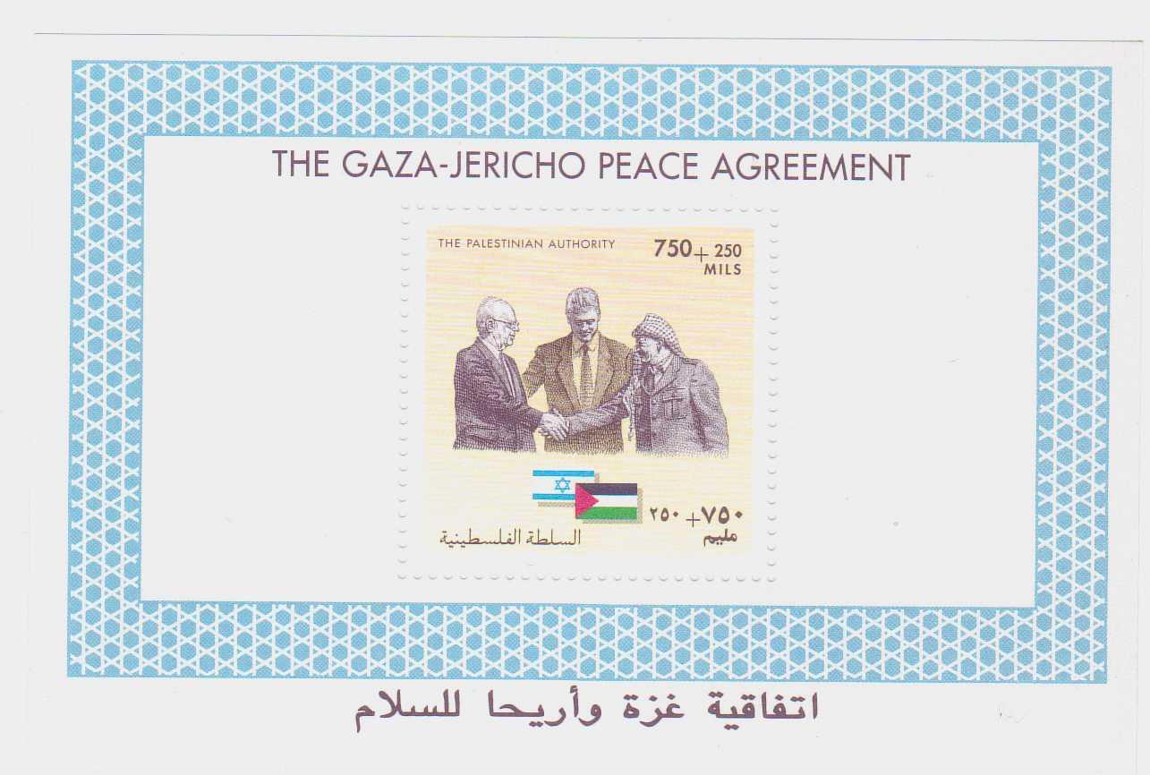 Commemoration of Gaza-Jericho Agreement