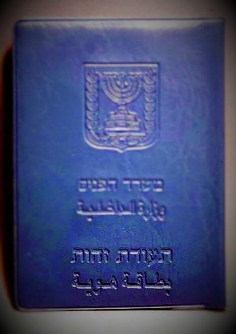 Israeli identity card (illustrative)