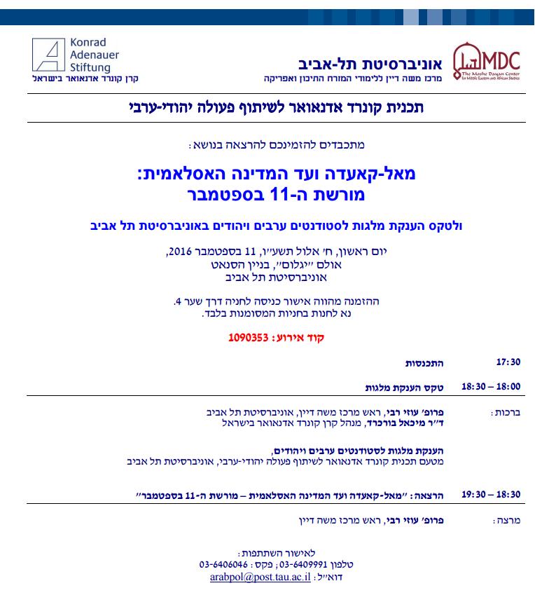 Invitation for KAP event, 9.11.16