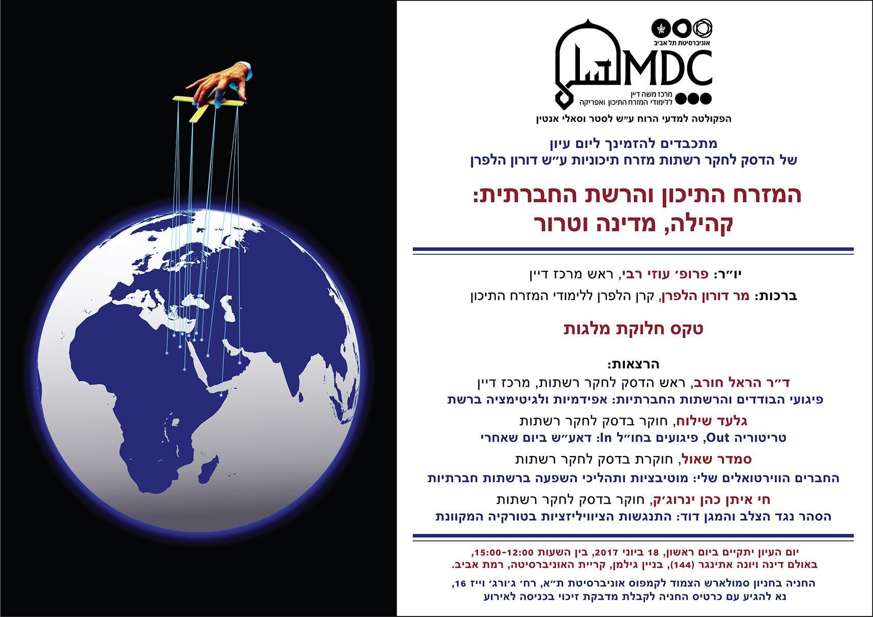 Invitation for the MENAD event, 18.6.17